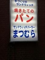 SuitengumaeMatsumura_001_org.jpg