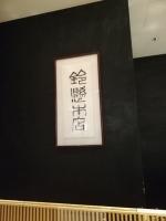 SuzukakeNakasu_003_org.jpg