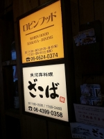 TennojiZakoba_000_org.jpg