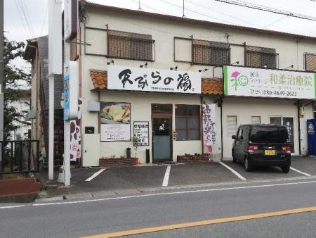 TenriFuku_000_org.jpg