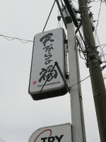 TenriFuku_008_org.jpg