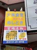TondabayashiMeshidoki_008_org.jpg