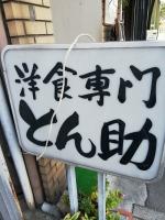 TonsukeAsaka_001_org.jpg