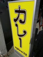 ToyonakaSpice32_001_org.jpg