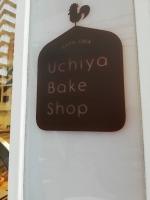 UchiyaBakeShopTani6_000_org.jpg