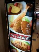 UmedaOfuken_002_org.jpg