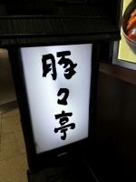 UmedaTontontei_001_org.jpg