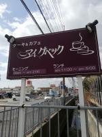 YamatokoriyamaMyGeback_008_org.jpg