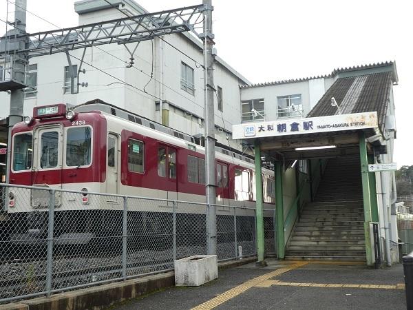 大和朝倉駅