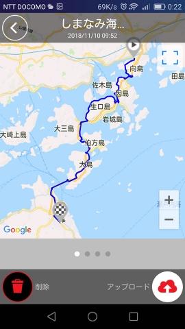 2018/11/10しまなみ海道初日走行マップ