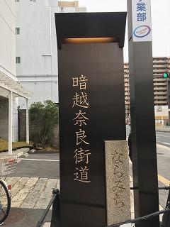 旧奈良街道