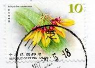 切手14  台湾