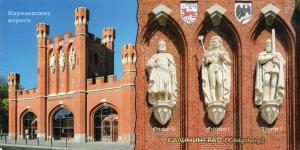 カリーニングラード旧市街の東の入り口「王の門」