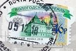 切手44  ロシア