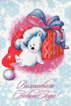 クリスマスカード  ロシア