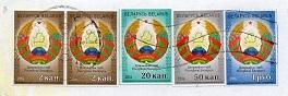 切手11  ベラルーシ