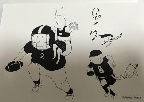 20190221和田淳アメフトクラウドファンディング