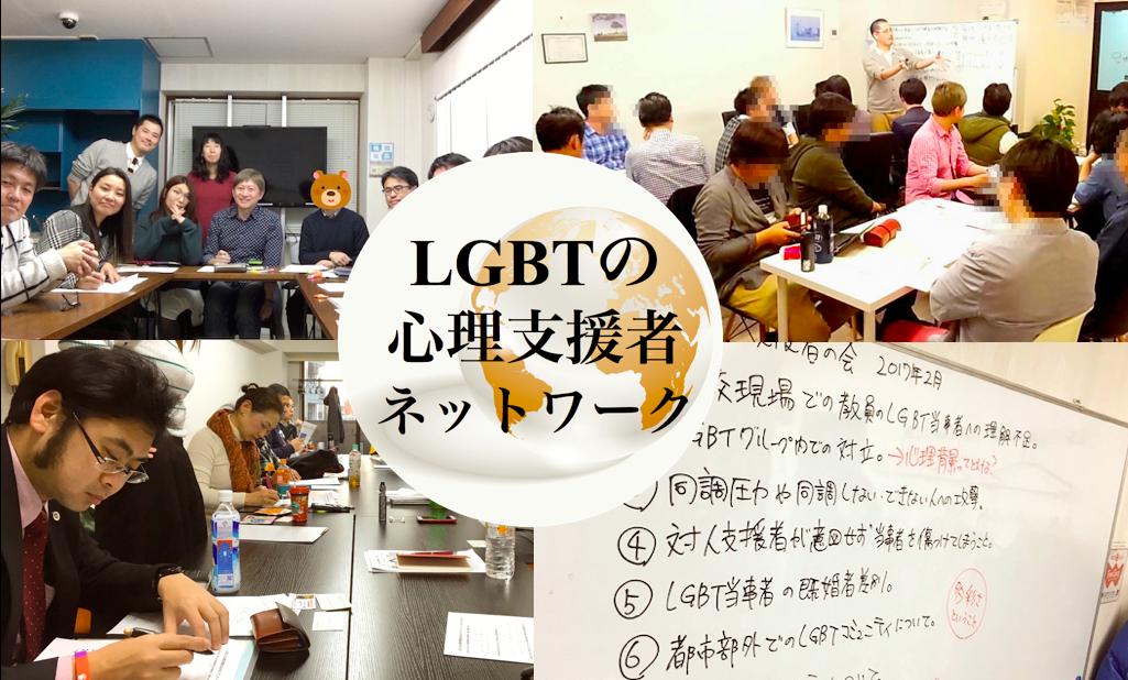 LGBTの心理支援者ネットワーク画像