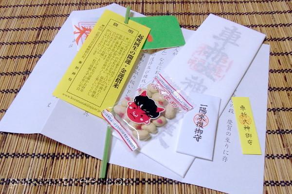 車折神社の節分祭