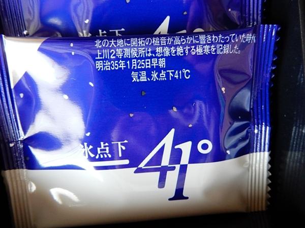菓子氷点下41℃