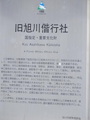 旧旭川偕行社