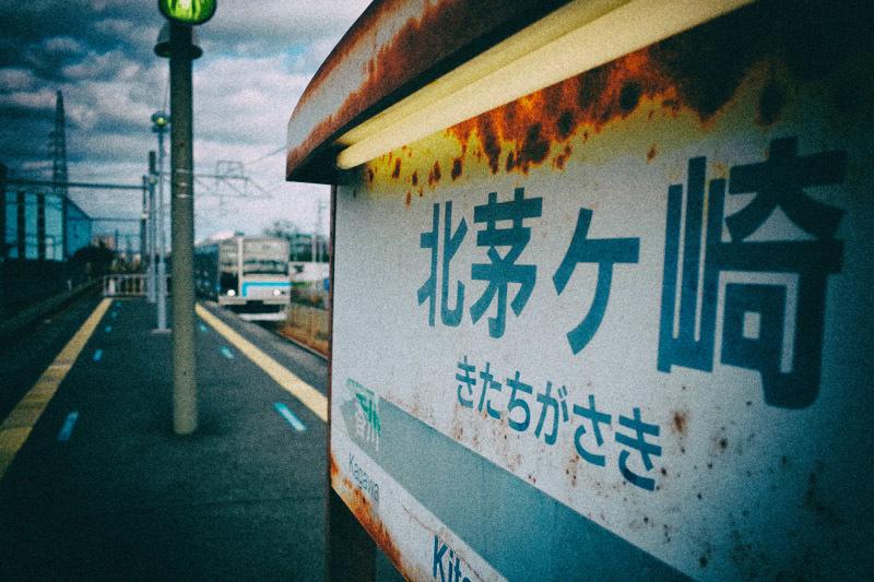 kitachigasaki.jpg