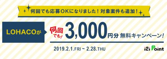 3,000円