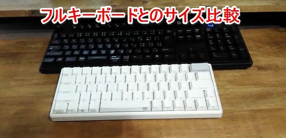 ATOM66 とフルサイズキーボードのサイズ比較