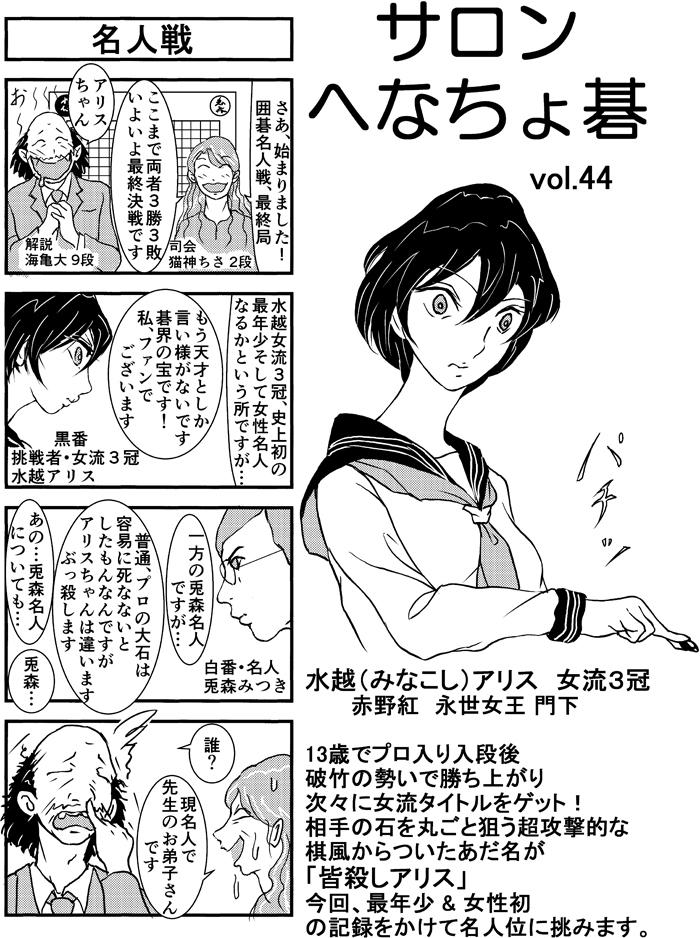 henachoko44-01-r2.jpg