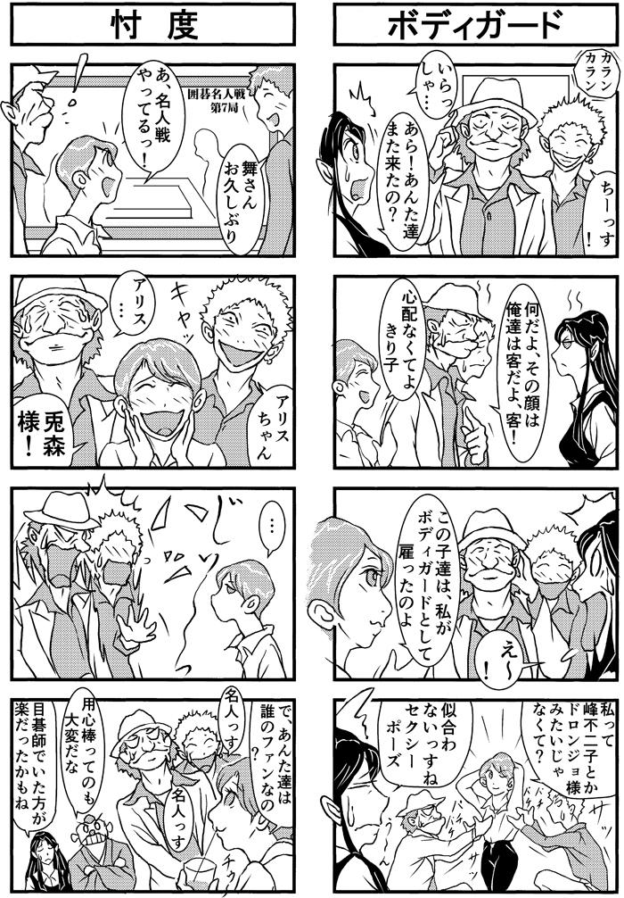 henachoko44-03.jpg