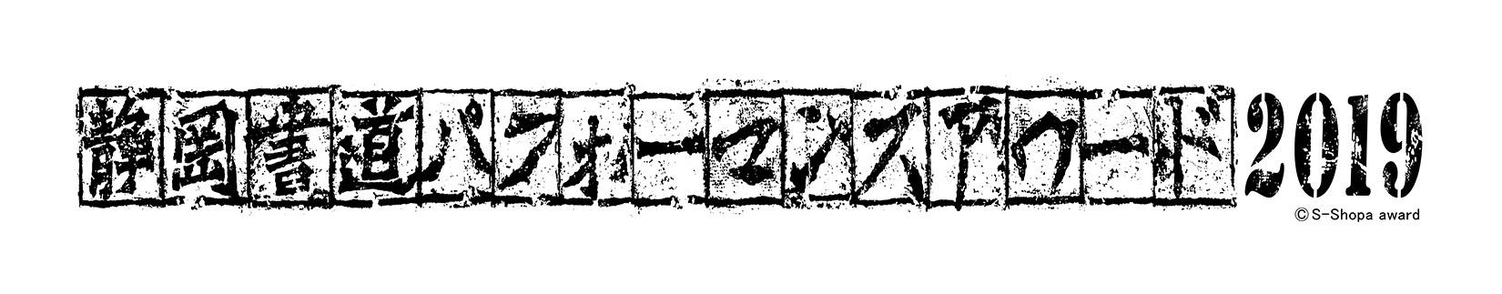 S-Shopa-award2019_title-logo.jpg