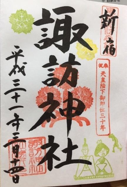 190314suwa.jpg