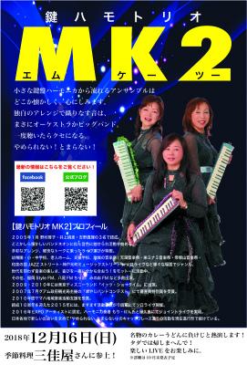 MK2三佳屋2018