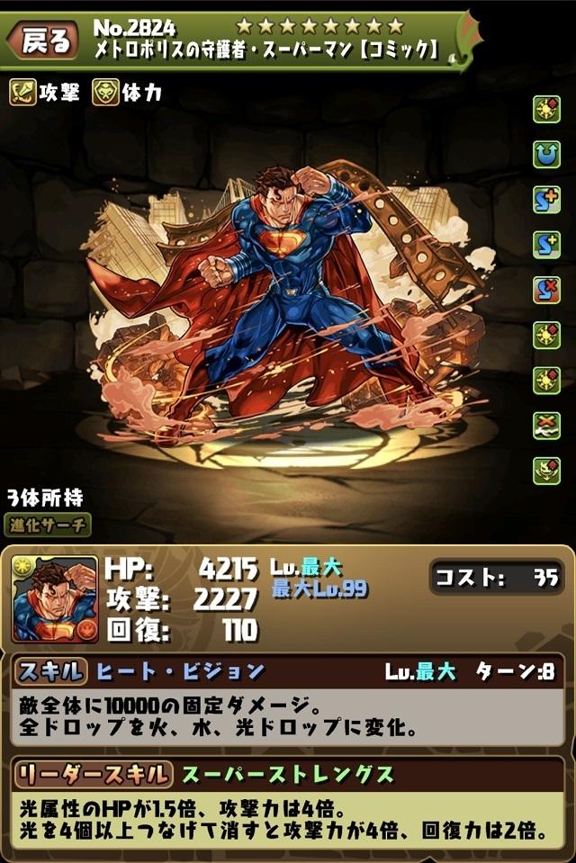異形周回スーパーマン