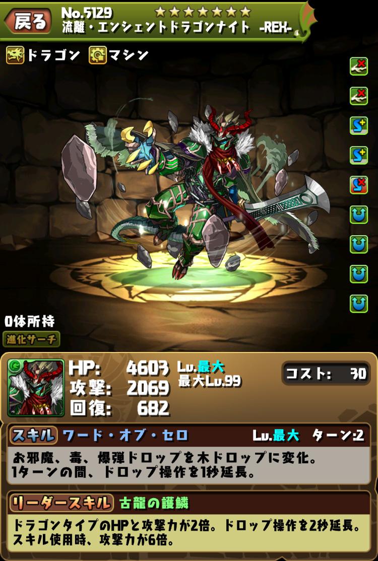 エンシェントドラゴンナイト -REX-