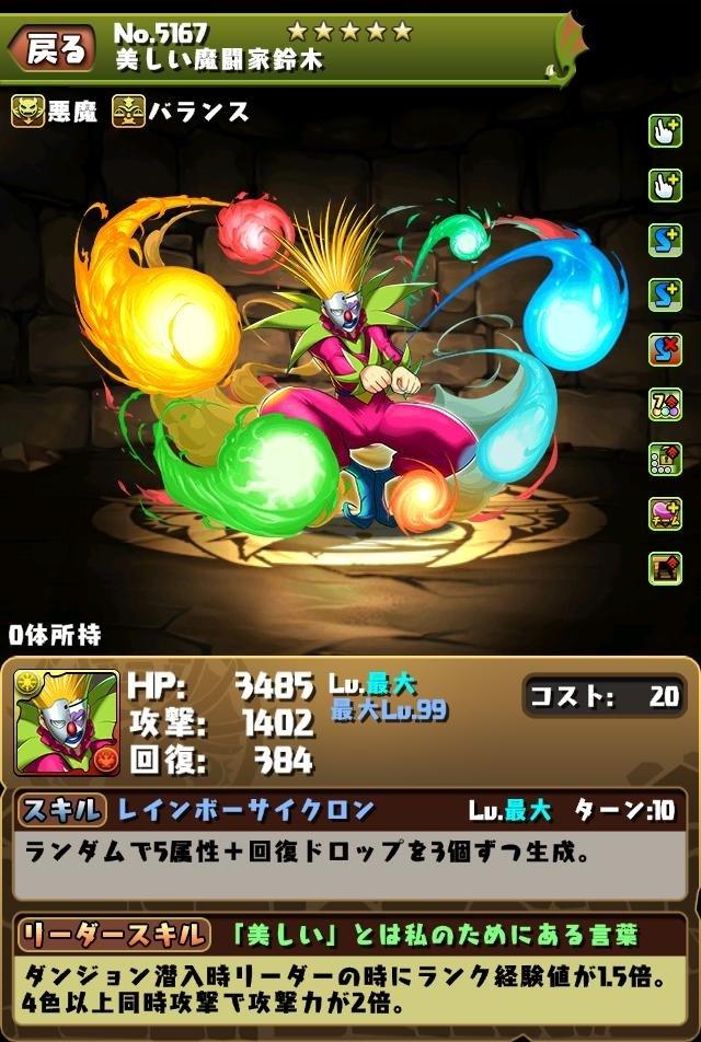 美しい魔闘家鈴木