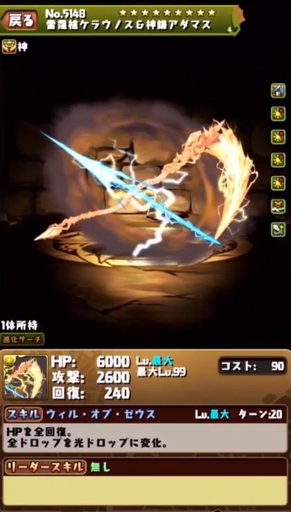 ゼウスギガ武器