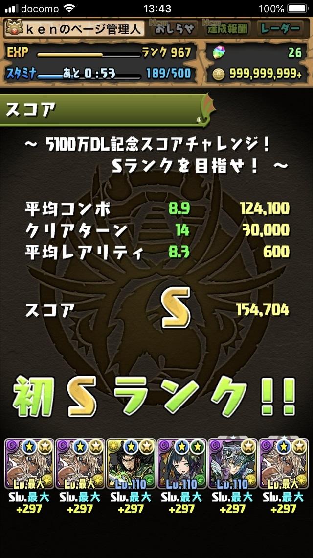 5100万DL記念スコアチャレンジ