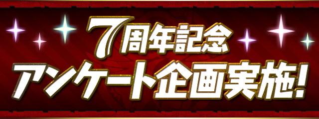 7周年記念アンケート