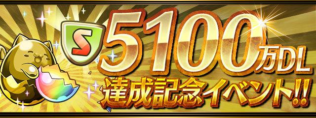 5100万DL達成記念イベント