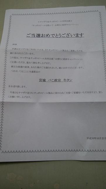 べこ政宗4