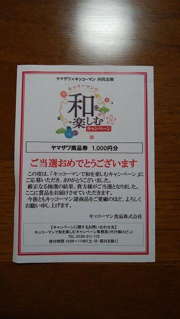 キッコ-マン1