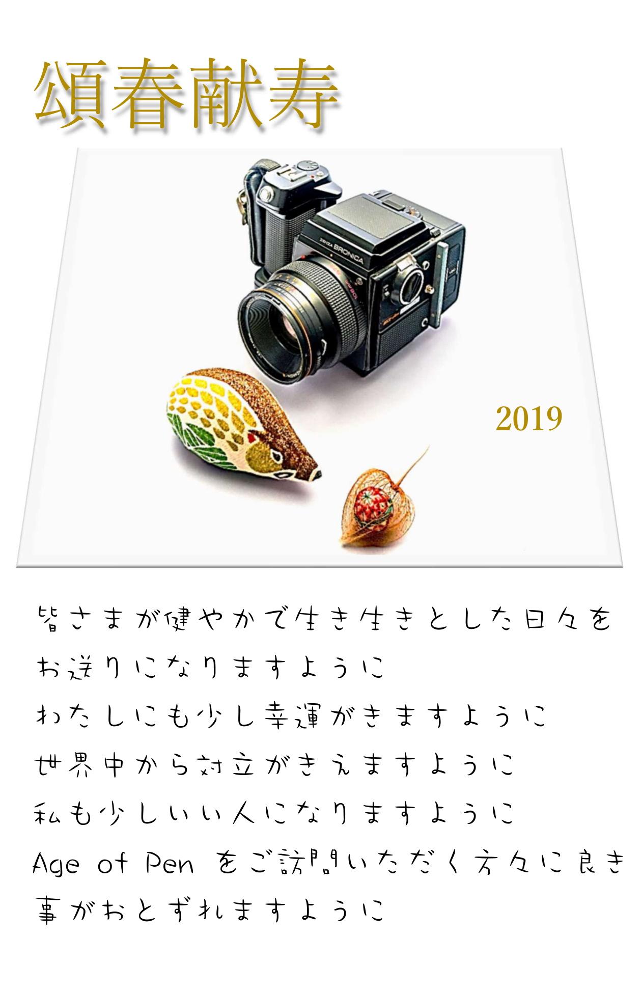 2018blogあいさつサイズ童