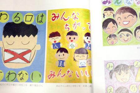 人権ポスター1