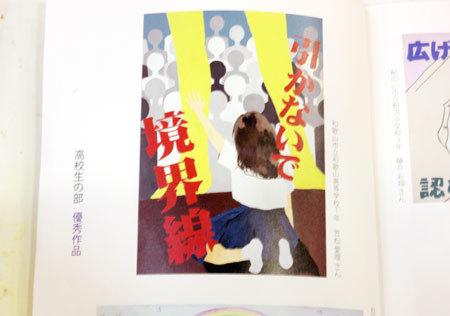 人権ポスター2