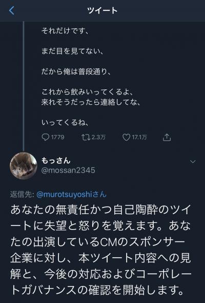 ムロツヨシ_conv