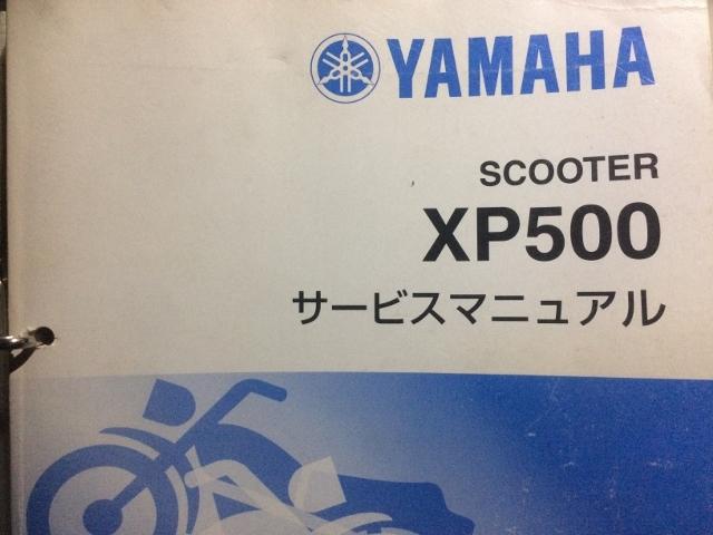 マロMAX車体下からゴム?(640x247) (9)