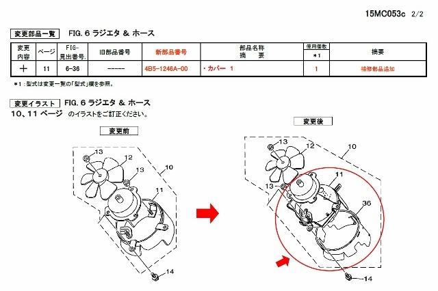 マロMAX車体下からゴム?(640x247) (14)