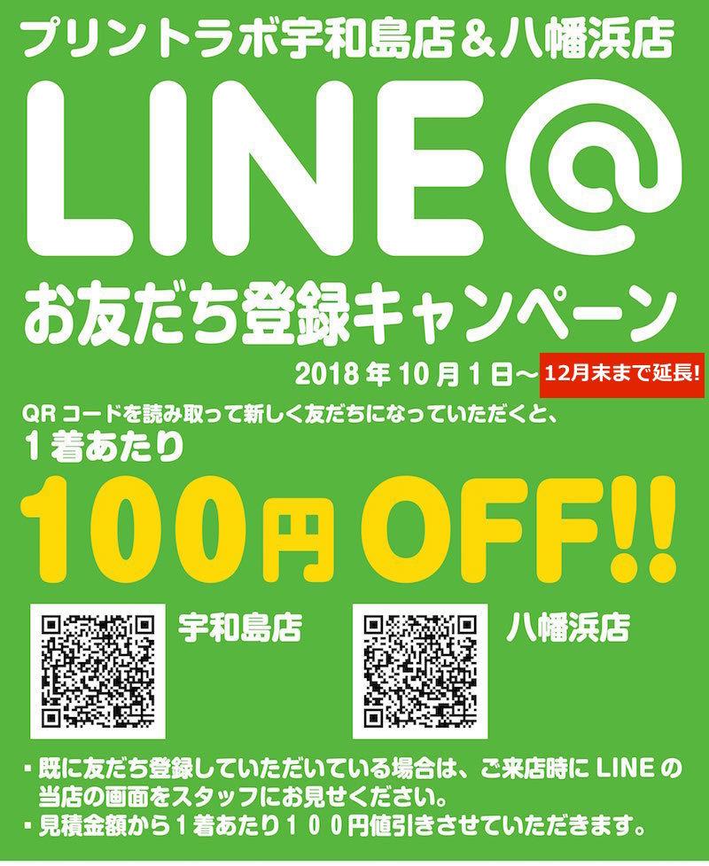linecoupon20181012.jpg