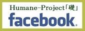 FaceBook和緑s